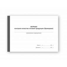 Журнал контроля качества готовой продукции (Бракеража)