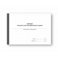 Журнал контроля качества фритюрных жиров