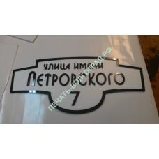 Адресные таблички с названием улицы и дома