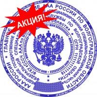Гербовая печать (Печать с изображением герба Российской Федерации)