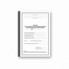Журнал учета работы ультрафиолетового бактерицидного облучателя