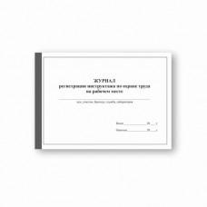 Журнал  регистрации инструктажа по охране труда на рабочем месте