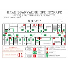 План эвакуации А2 (600х400мм)