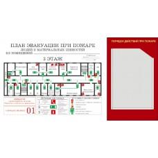 План эвакуации, секционный с карманом А4 под инструкцию