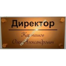 Таблички на дверь с названием кабинета