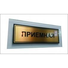 Таблички на дверь оргстекло+металл
