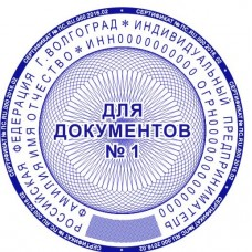 Печать ИП по ГОСТ (удостоверительная)