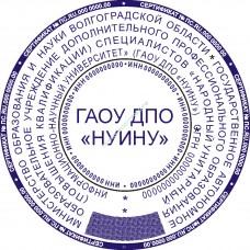 Печать организации по ГОСТ (удостоверительная)