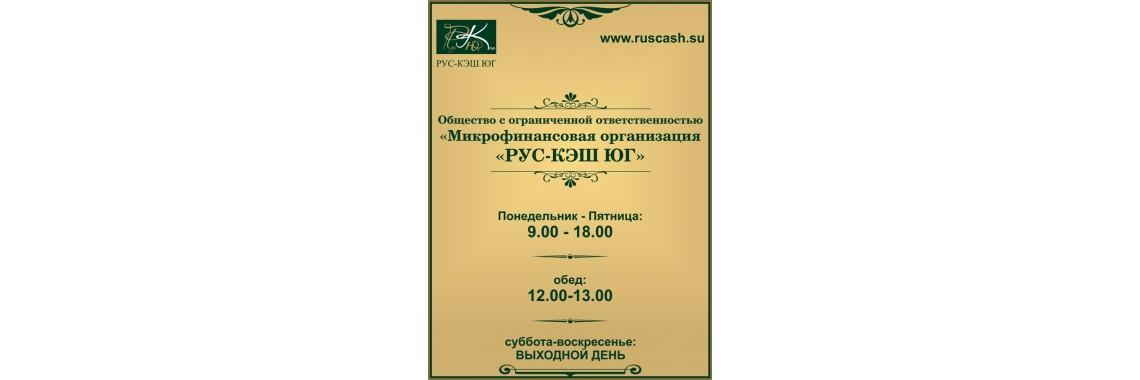 Таблички с режимом работы и названием организации